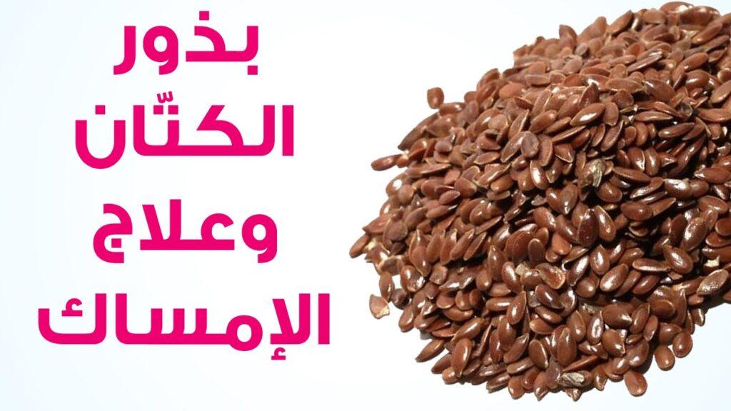 فوائد بذر الكتان